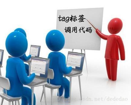 织梦TAG标签调用条数