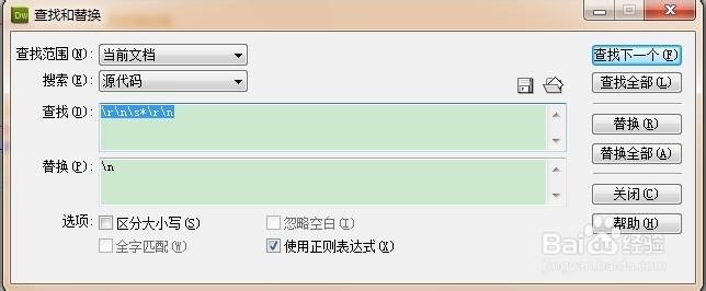 DW如何清除代码中多余的空行?