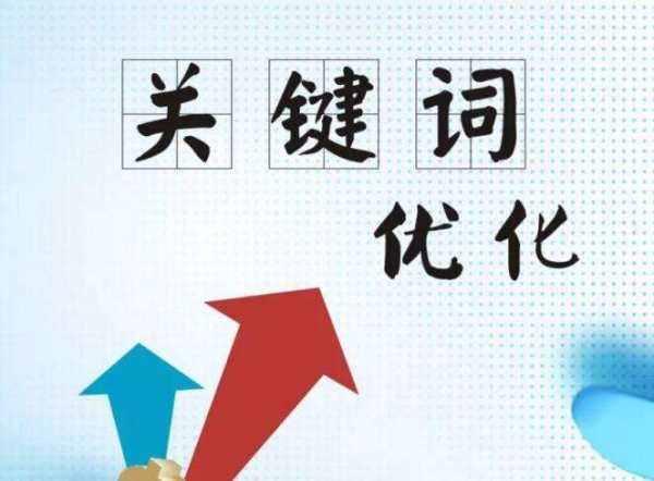 【杭州拱墅区SEO】关键词是什么意思?