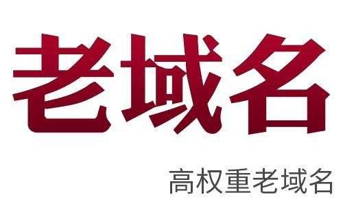 【杭州萧山区SEO】如何快速挖掘并选好老域名