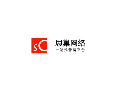 【杭州SEO公司】思巢网络科技有限公司怎么样?靠谱吗?