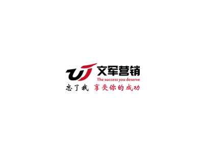 【上海SEO公司】上海文军信息技术有限公司怎么样?