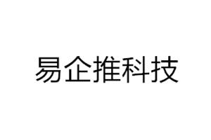 【武汉SEO公司】武汉易企推网络科技有限公司怎么样?